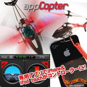 【販売中/送料350円】【ポイント2倍!】〔在庫アリ!〕 iPhone / iPod touch で飛ばす RCヘリ!...