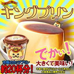 【販売中/送料350円!】王様サイズのキングプリン★ギガプリン(giga pudding)の次はこれだ!【...