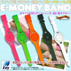 【販売中/送料無料】【ポイント5倍!】『e-money band』電子マネーでお買い物!イーマネーバン...