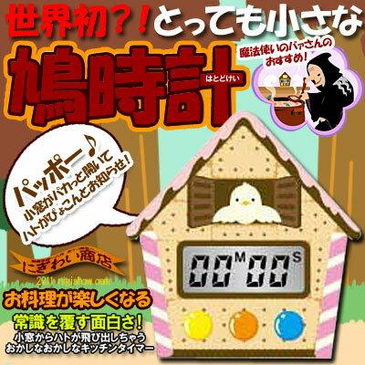 〔予約:11月末〜12月中旬頃入荷予定〕漫画に出てくるような、愛くるしい小さな鳩時計型キッチンタイマー『とびだすお菓子なクックタイマー(クッキー!!)』