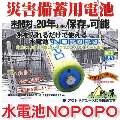 〔入荷まで約1〜2週間程〕水を入れるだけで使える!水電池3本セット-NoPoPo-