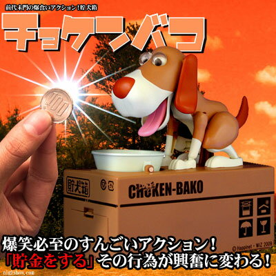 [money box] [stock ant !] The ☆ former head who flew over the frames of the money box has 爆食 of non-gate; an action! Pretty doggy 貯犬箱 (tea) where it abnormally costs the food expenses for [point 0111] [weekend sale 0107] [2011 New Year's present sales] [02P14Jan11]