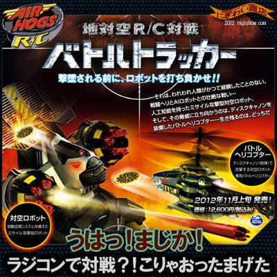 〔予約:11月中〜下旬頃入荷予定〕【送料無料】二人プレイも楽しめる、本格的な対戦型赤外線コントロールトイ『地対空R/C対戦バトルトラッカー』【人工知能を持ったミサイル対空ロボとの地対空対戦!!-BattleTracker-】