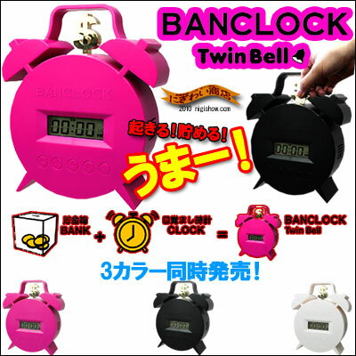 [money box] [stock ant !] Get up! Save it! うまー ☆ BANCLOCK TwinBell — Bank lock twin bell —★ kitchen0716★
