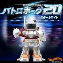 【販売終了】 最大20人対戦が可能新世代体感型 ロボット アクション バトロボーグ20 ( スターホワイト )【バトルボーグ20】【 誕生日 プレゼントに】【RCP】