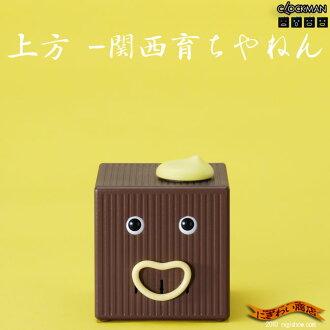Talking alarm clock ☆ clockman upward-Kansai, alarm clock