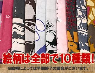 【STAR☆WARS】スターウォーズてぬぐい(手拭い)★超JAPANな和の捺染(なっせん)