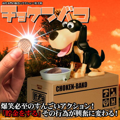[money box] [reservation: The ☆ former head who flew over the frames of the] money box by sending it for approximately around one week has 爆食 of non-gate; an action! Pretty doggy 貯犬箱 (the eyebrows) where it abnormally costs the food expenses for [太可愛了!] 爆笑犬型存錢筒 ★ profit dog box 】★ kitchen0716 ★★ kitchen0716★