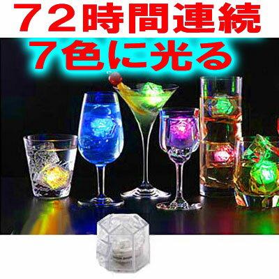 7色に光る不思議な氷☆LITECUBE7〜ナイトに輝くロマンの光〜