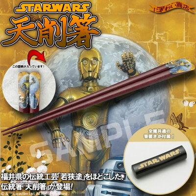 スター・ウォーズ天削箸D(R2-D2&C-3PO)スターウォーズSTARWARS