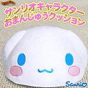 サンリオキャラクターおまんじゅうクッション ( シナモロール )