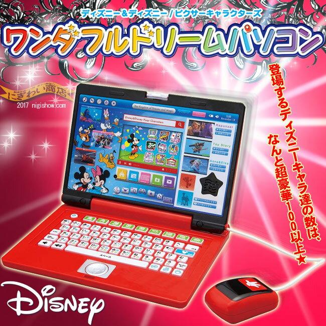 ディズニー&ディズニー / ピクサーキャラクターズ ワンダフルドリームパソコン