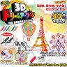 3D ドリームアーツペン クリエイティブセットNeo (8本ペン)