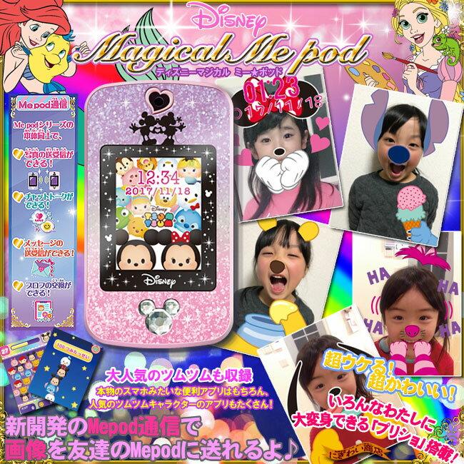 ディズニーキャラクターズ Magical Me Pod パープル&ピンク