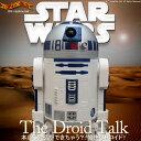 STAR WARS スターウォーズ ドロイドトーク R2-D2 STARWARS