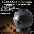 ホームスター ライト 2 HOMESTAR Lite 2 ブラック 家庭用 プラネタリウム