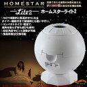 ホームスター ライト 2 HOMESTAR Lite 2 ホワイト 家庭用 プラネタリウム
