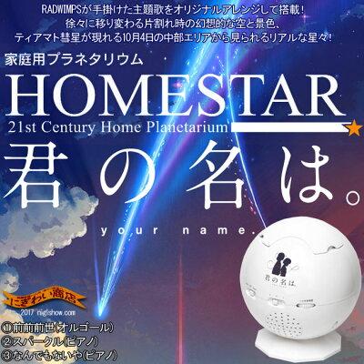 ホームスターHOMESTAR君の名は。家庭用プラネタリウム