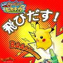 NEW ポケモン ゲームファクトリー ポケットモンスター 反撃!ジャンピング ピカチュウ