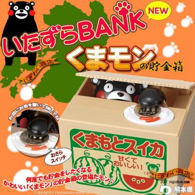 〔予約:12月末〜1月上旬頃〕【送料350円】くまモンの貯金箱【いたずらバンクにくまモンが仲間入り!熊本県生まれの人気キャラくまもんがいたずらBANK貯金箱になったモン♪】
