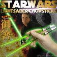 スターウォーズ ライトセーバー チョップスティック 〜 エピソード2 〜 ルーク・スカイウォーカー EP6 ( ルークスカイウォーカー EP6 ) STAR WARS ライトセイバー