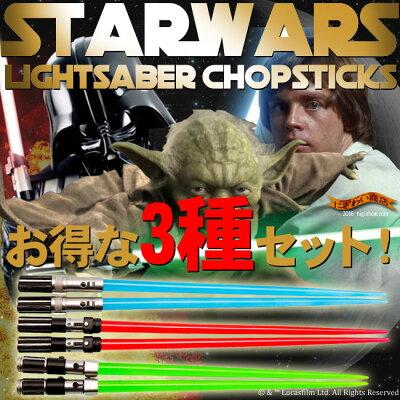 〔予約〕【STARWARS】スター・ウォーズライトセーバーチョップスティック〔11月発売予定〕【kzxeu7t】