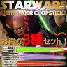 スターウォーズ ライトセーバー チョップスティック 〜 エピソード2 3種セット 〜 STAR WARS STARWARS ( ダースモール / ルークスカイウォーカー / メイスウィンドゥ )