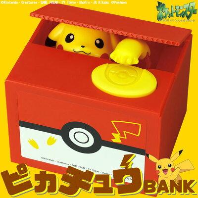 いたずらbankシリーズピカチュウバンク貯金箱