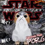 スター・ウォーズエレクトロニックプラッシュポーグ【STARWARS/Thelastjedi(スターウォーズ/最後のジェダイ)-Porg動くぬいぐるみ】