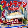 ウルトラマンバンク 貯金箱