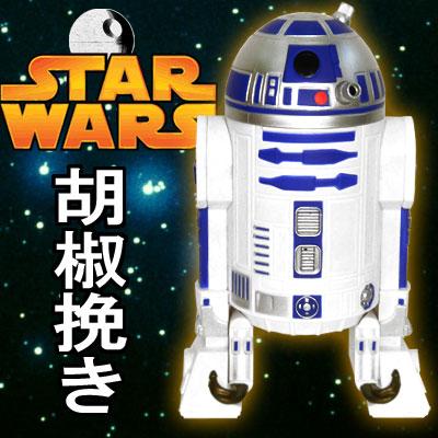 【予約/12月中旬入荷予定!】【STARWARS☆スターウォーズ】R2-D2PEPPERMILL★R2D2の粗挽きペッパーミル♪(SWPEPPER-01)