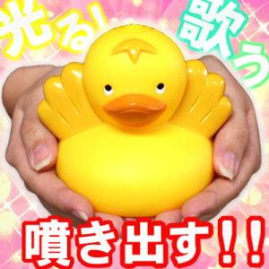 【販売中】送料350円!歌う!光る!噴出すッ!お風呂用可愛いアヒル【ネット限定特価】〔在庫ア...