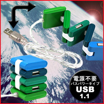 I can transform it freely windingly! Colorful USB hub (green / blue system)