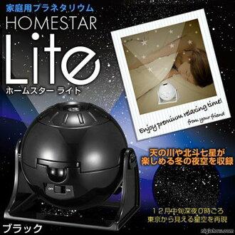 """約1萬個星空!家庭事情天象儀""""家星光- HOMESTAR Lite -""""(黑色)"""