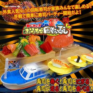 【販売中/送料無料】スッキリ!!で紹介☆自宅で 回転寿司 が楽しめる!握りツール も充実した ...