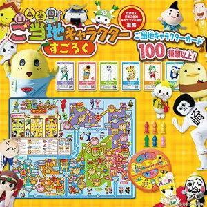 【販売中/送料350円】ゆるキャラ ・ ご当地キャラ がいっぱいの ボードゲーム! ふなっしー / ...