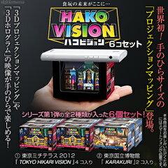 【販売中/送料無料】「 3D プロジェクションマッピング 」や「 3D ホログラム 」といった映像体...