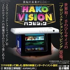 【販売中/送料350円】「 3D プロジェクションマッピング 」や「 3D ホログラム 」といった映像...