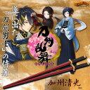刀剣乱舞-ONLINE-×侍箸 加州清光 日本刀 の お箸