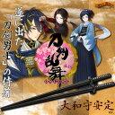 刀剣乱舞-ONLINE-×侍箸 大和守安定 日本刀 の お 箸