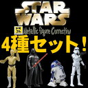 スターウォーズ STAR WARS メタコレ スター・ウォーズ 4種セット STARWARS