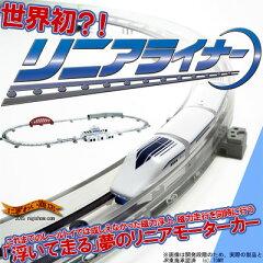 【予約9月/送料無料】スケールスピード時速500キロ!リニアモーターカー のミニチュア玩具 磁力...