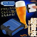 【NHKおはよう日本で紹介】ビールアワー / ソニックアワー が 携帯用 に進化を遂げた!外出先で...
