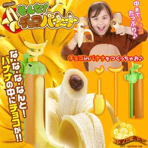 【予約6月/送料380円】そんな!チョコバナ〜ナ!!チョー斬新!バナナの中からチョコが出てくる!?...