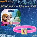 ディズニー アナと雪の女王 ROXO / ロクソー 1チャームバンド (アナ)