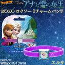 ディズニー アナと雪の女王 ROXO / ロクソー 1チャームバンド ( エルサ )