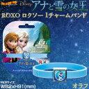 ディズニー アナと雪の女王 ROXO / ロクソー 1チャームバンド ( オラフ )