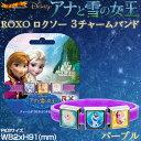 ディズニー アナと雪の女王 ROXO / ロクソー 3チャームバンド パープル ( オラフ アナ エルサ )