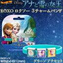 ディズニー アナと雪の女王 ROXO ロクソー 3チャームバンド グリーン アナ エルサ アナ&エルサ