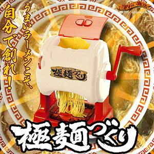 【送料無料】おはよう日本で紹介☆本格 製麺機 で ラーメン がお店の味に大変身! 細麺 太麺 平...